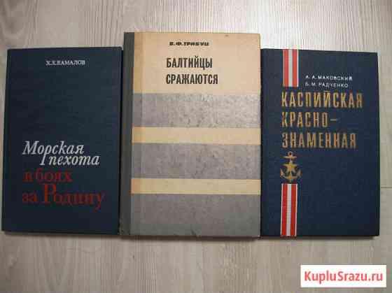 Военные мемуары (ВМФ) Москва