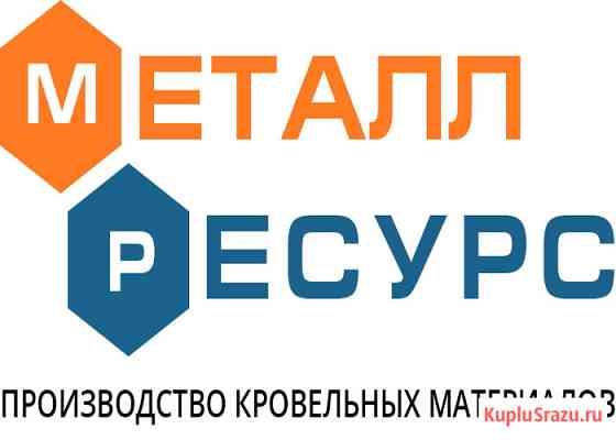 Профнастил в Екатеринбурге Екатеринбург