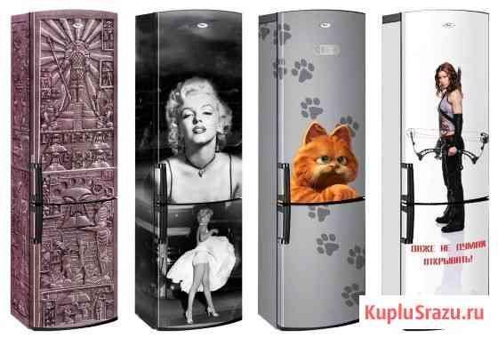 Ремонт холодильников Чишмы на дому Чишмы