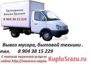 Переезды, грузоперевозки, грузчики, вывоз мусора/металлолома Каменск-Уральский