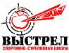 """Спортивно-стрелковая школа """"Выстрел"""""""