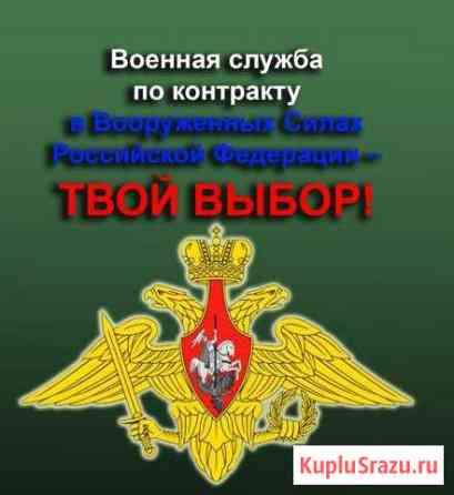 Военная служба по контракту Муромцево