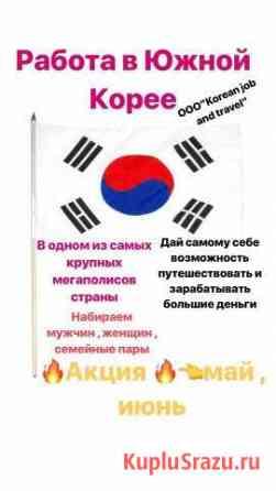 Разнорабочие в Южной Корее Посьет