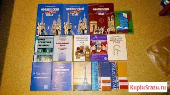Учебники французского языка Москва