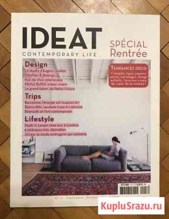 Журнал ideat (contemporary life) Москва