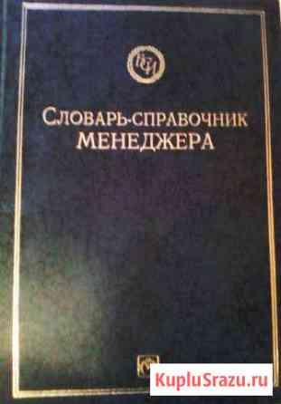 Словарь-справочник менеджера Москва