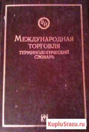 Терминологический словарь. Международная торговля Москва