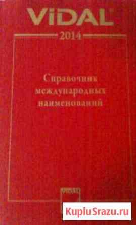 Vidal Справочник международных наименований 2014 Москва