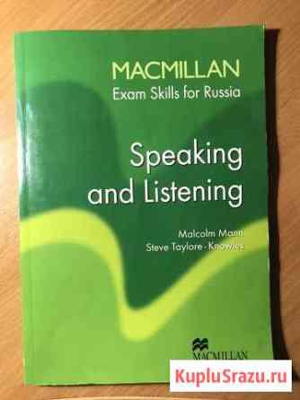 Учебник macmillan Speaking&Listening Москва