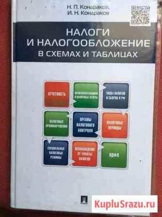 Учебник Синергия Москва