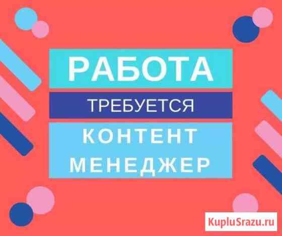 Контент менеджер Казань
