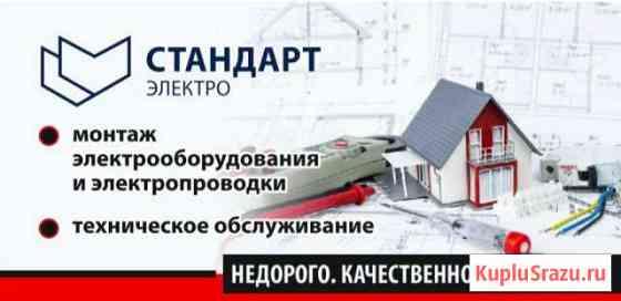 Электромонтаж Старый Оскол