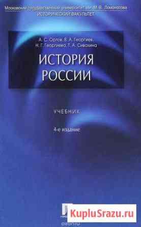 Продам книгу про Истории России Малгобек