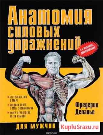 Продам книгу про Анатомия силовых упражнений Малгобек