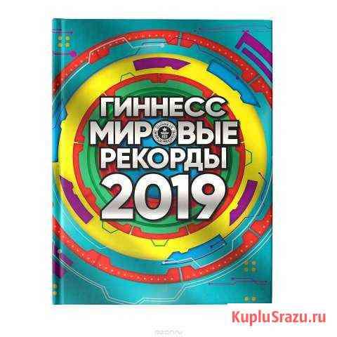 Книга Гиннесса. Мировые рекорды 2019 Малгобек