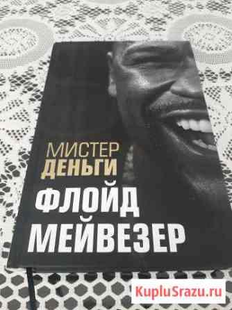 Книга про Флойда Мейвезера Малгобек