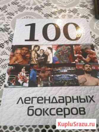 Продам книгу про 100 легендарных боксеров Малгобек