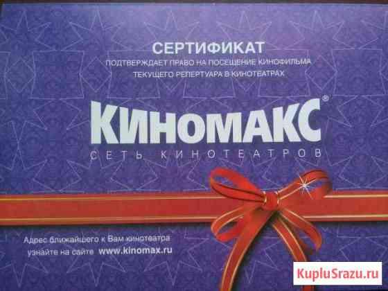 Сертификат в кино Казань