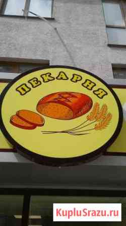 Пекарь Симферополь