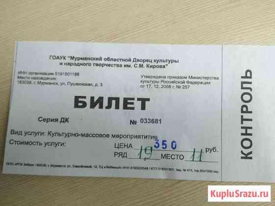 Квн Мурманск