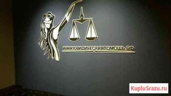 Крупный сайт юридической компании Москва