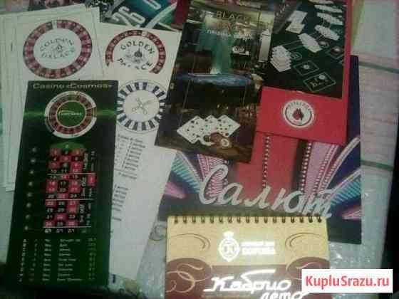 Буклеты и карточки казино Москва