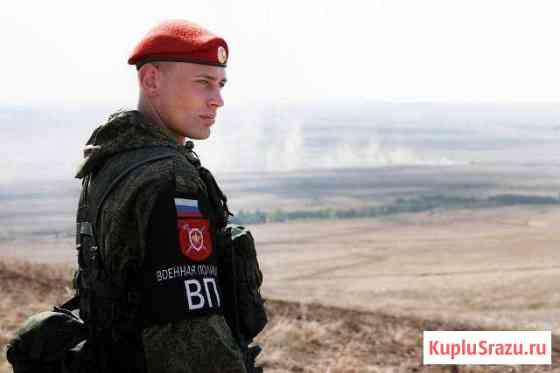 Военнослужащий по контракту в Военную полицию Чебаркуль