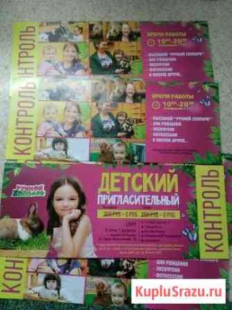 Детский билет в ручной зоопарк Нижний Новгород