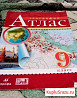 Атлас по географии,9 класс