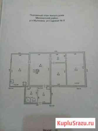 Дом 86 кв.м. на участке 2 сот. Мулловка
