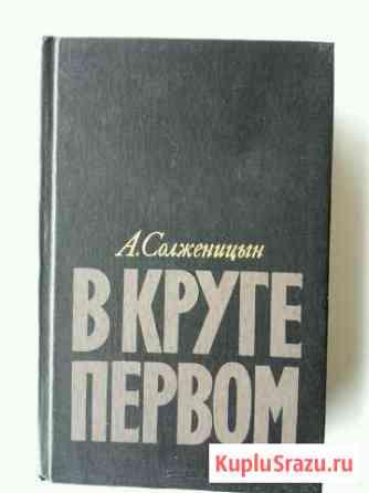 А. Солженицын В круге первом Чайковский