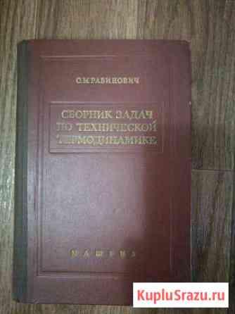Сборник задач по технической термодинамике Москва Чайковский