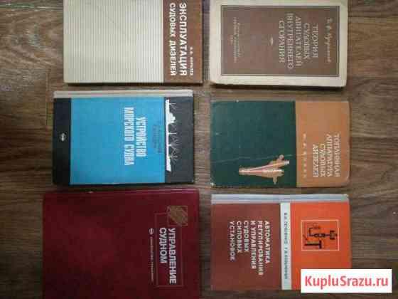 Книги по эксплуатации речных судов Чайковский