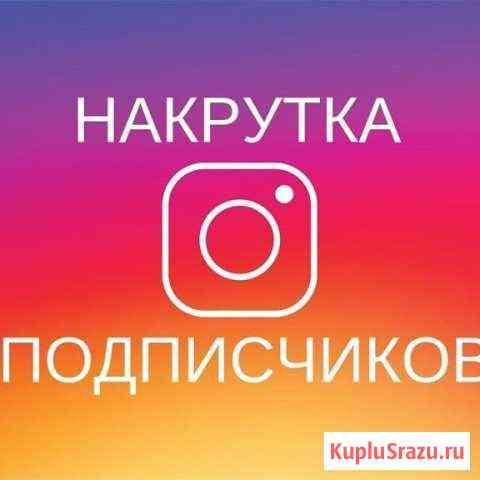 Накрутка Инстаграм Магарамкент