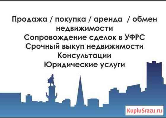 Срочный выкуп недвижимости Липецк