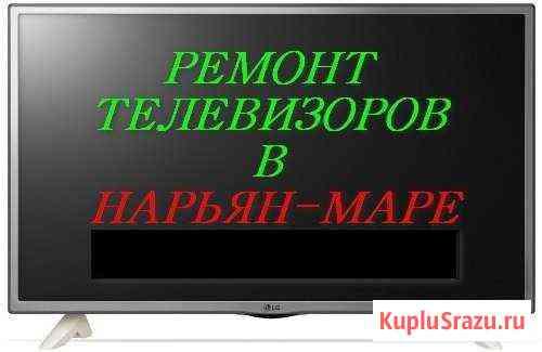 Ремонт телевизоров в Нарьян-Маре Нарьян-Мар