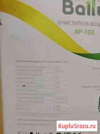 Очиститель воздуха Ballu AP-100 Новосибирск
