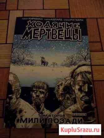Комикс Ходящие Мертвецы 2 том Чайковский