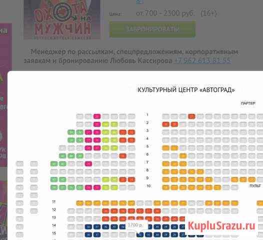 Билет в театр Тольятти