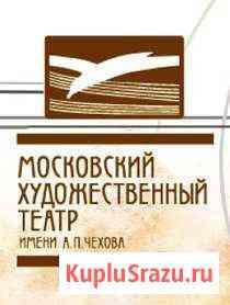Билеты в театр мхт им. Чехова Москва