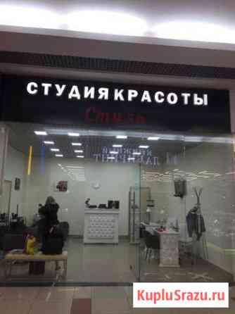 Студия красоты в торговом центре на юге Москвы Москва