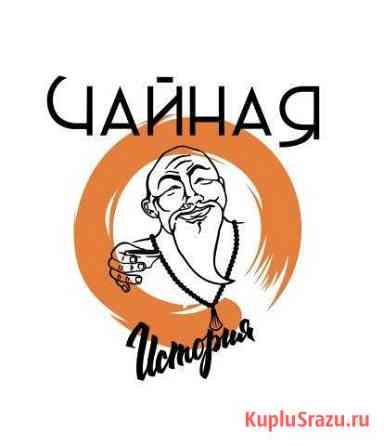 Чайный мастер Ростов-на-Дону