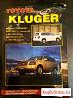 Toyota Kluger книга по то