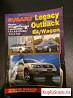 Subaru legacy книга по то