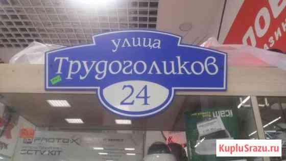 Адресные таблички на дом, дачу, строение Ульяновск