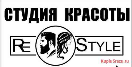 Женский парикмахер Грозный