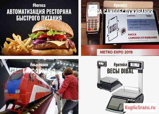 Автоматизация предприятий торговли, сферы услуг Екатеринбург
