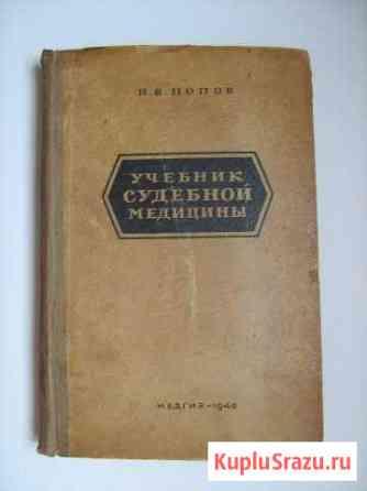 Учебник судебной медицины. Н.В. Попов 1946 г Москва