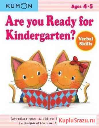 Тетрадь Are you Ready for Kindergarten Дмитров