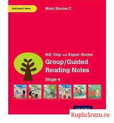 Oxford Reading Tree: Level 4: Stories: Group/Guide Дмитров